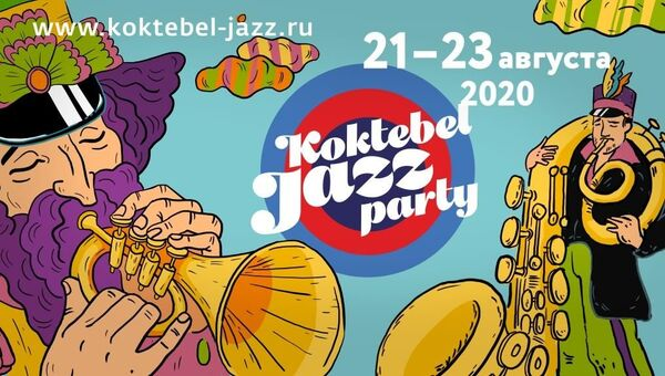 Афиша фестиваляKoktebelJazzParty-2020