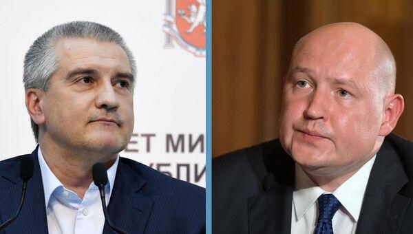Сергей Аксенов и Михаил Развожаев