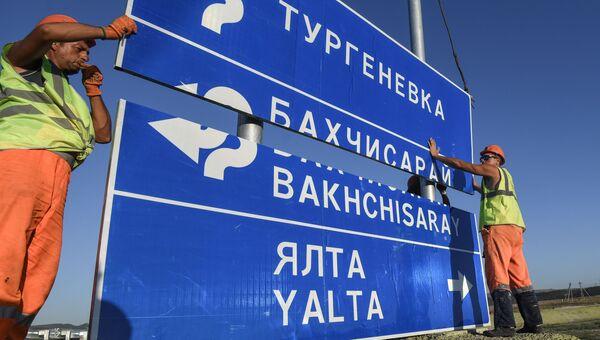 Установка дорожных знаков на строящейся федеральной трассе Таврида в Крыму. Архивное фото