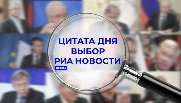 #ЦитатаДня: Путин о трассе Таврида