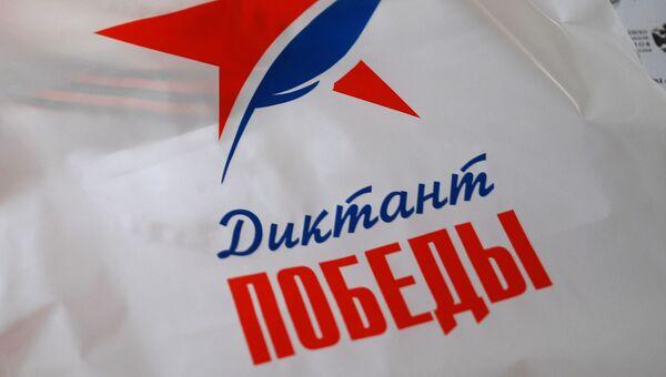 Всероссийская акция Диктант Победы