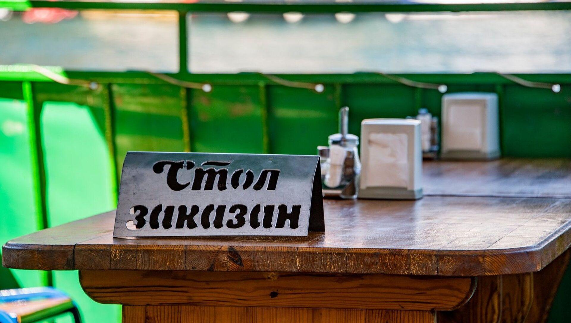 Столик в кафе на набережной - РИА Новости, 1920, 30.10.2020