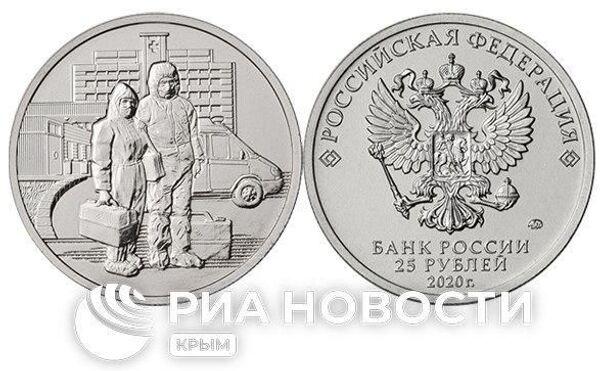 В России дело врачей увековечат в памятной монете