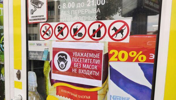 Объявление о масочном режиме на двери магазина