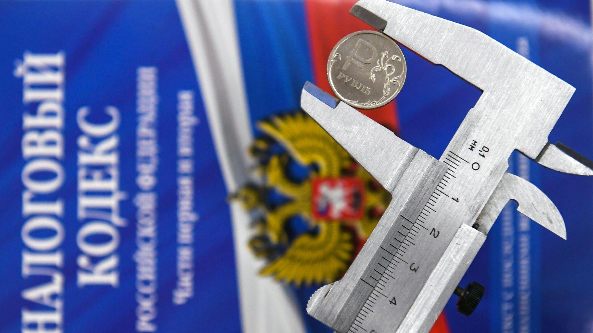 Налоговый кодекс РФ - РИА Новости, 1920, 29.01.2021