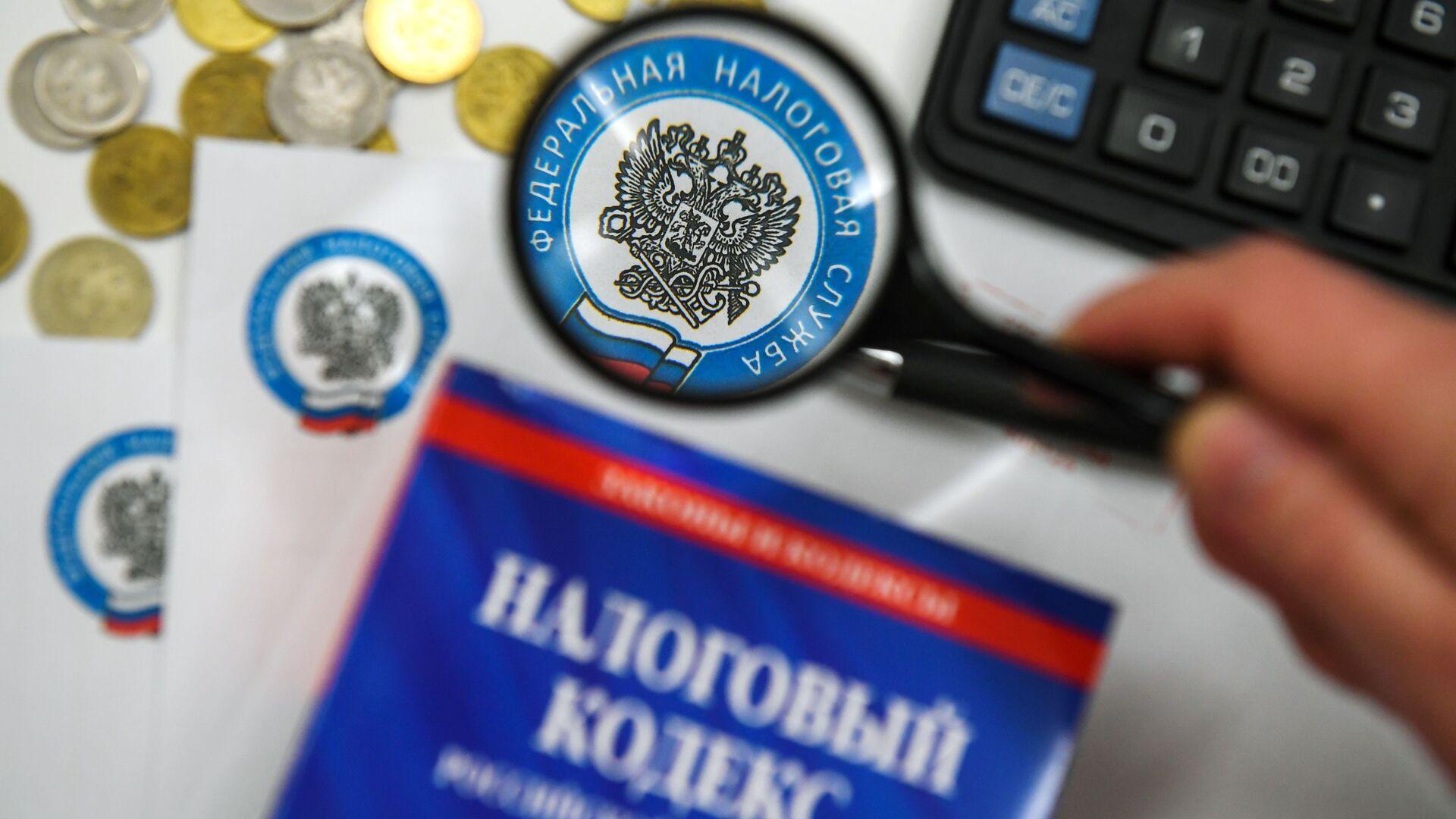 Налоговый кодекс РФ - РИА Новости, 1920, 08.12.2020