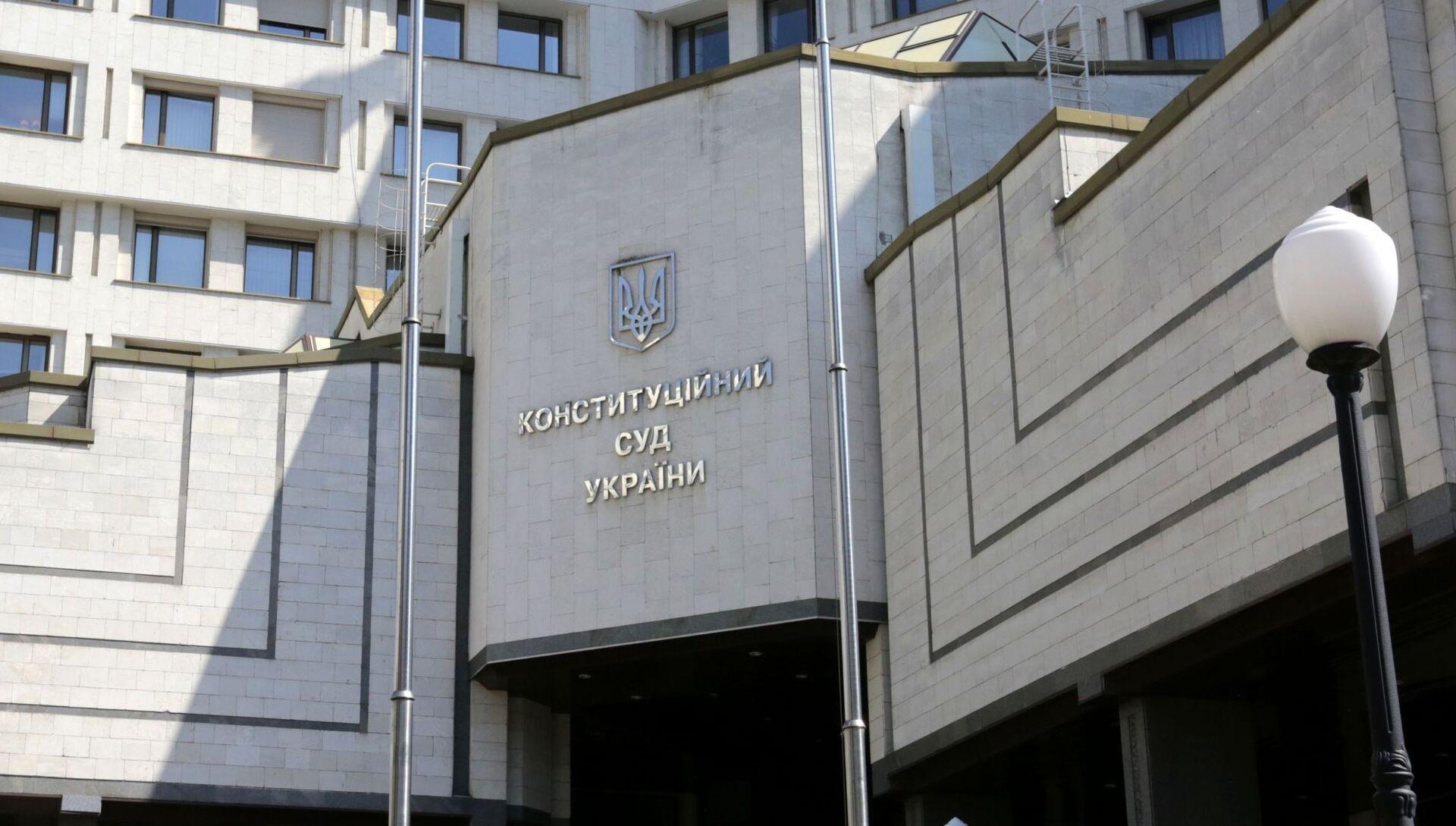 Заседание Конституционного суда в Киеве - РИА Новости, 1920, 30.10.2020