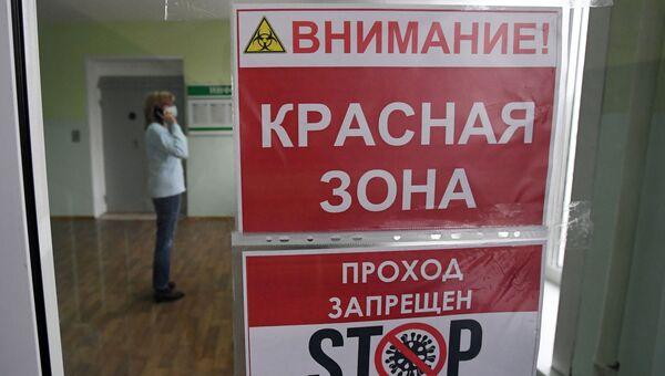 Вывеска Красная зона на двери пульманологического стационара для больных коронавирусной инфекцией