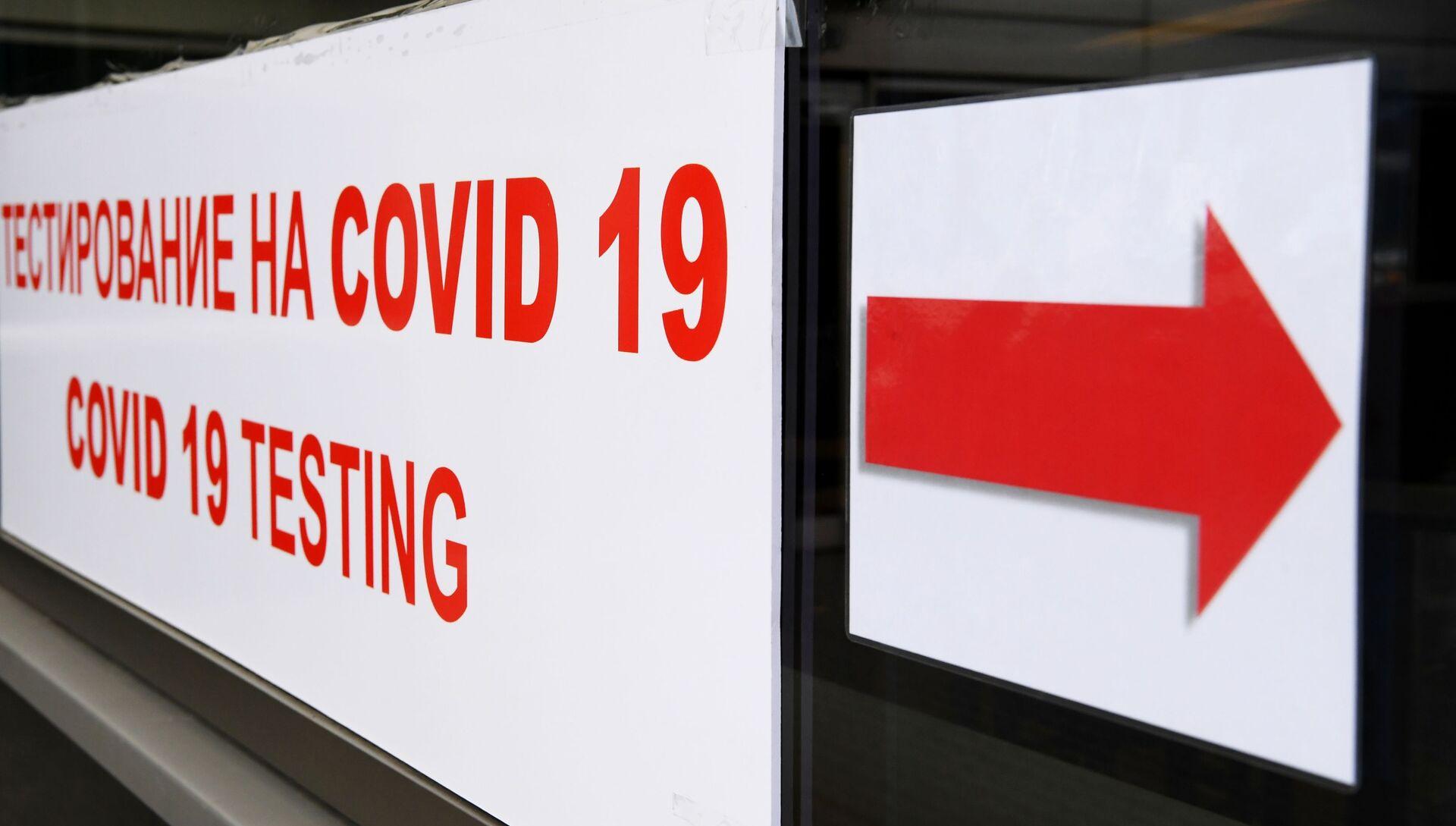 Экспресс-тестирование на COVID-19 в аэропорту Внуково - РИА Новости, 1920, 05.11.2020