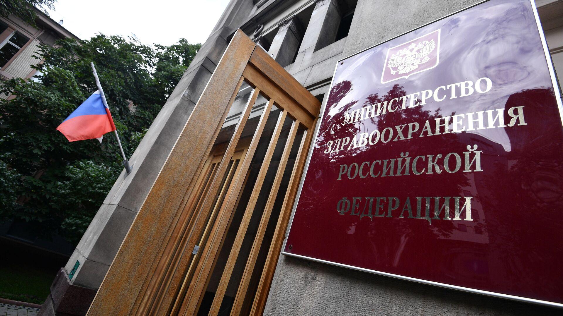 Здание Министерства здравоохранения - РИА Новости, 1920, 09.12.2020