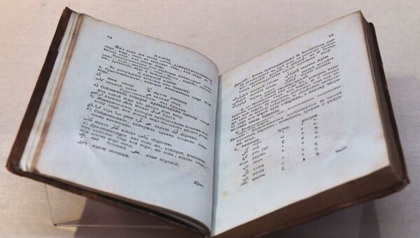 Выставка Буквари и буквы в собрании Эрмитажа