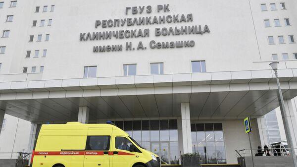 Многопрофильный медцентр Крымской республиканской клинической больницы им. Н. А. Семашко