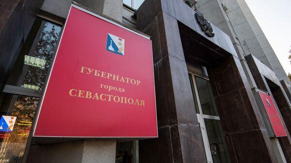 Здание правительства Севастополя