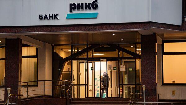 Банк РНКБ
