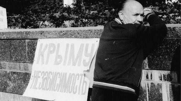 Крымский референдум 1991 года, фото из Центрального музея Тавриды