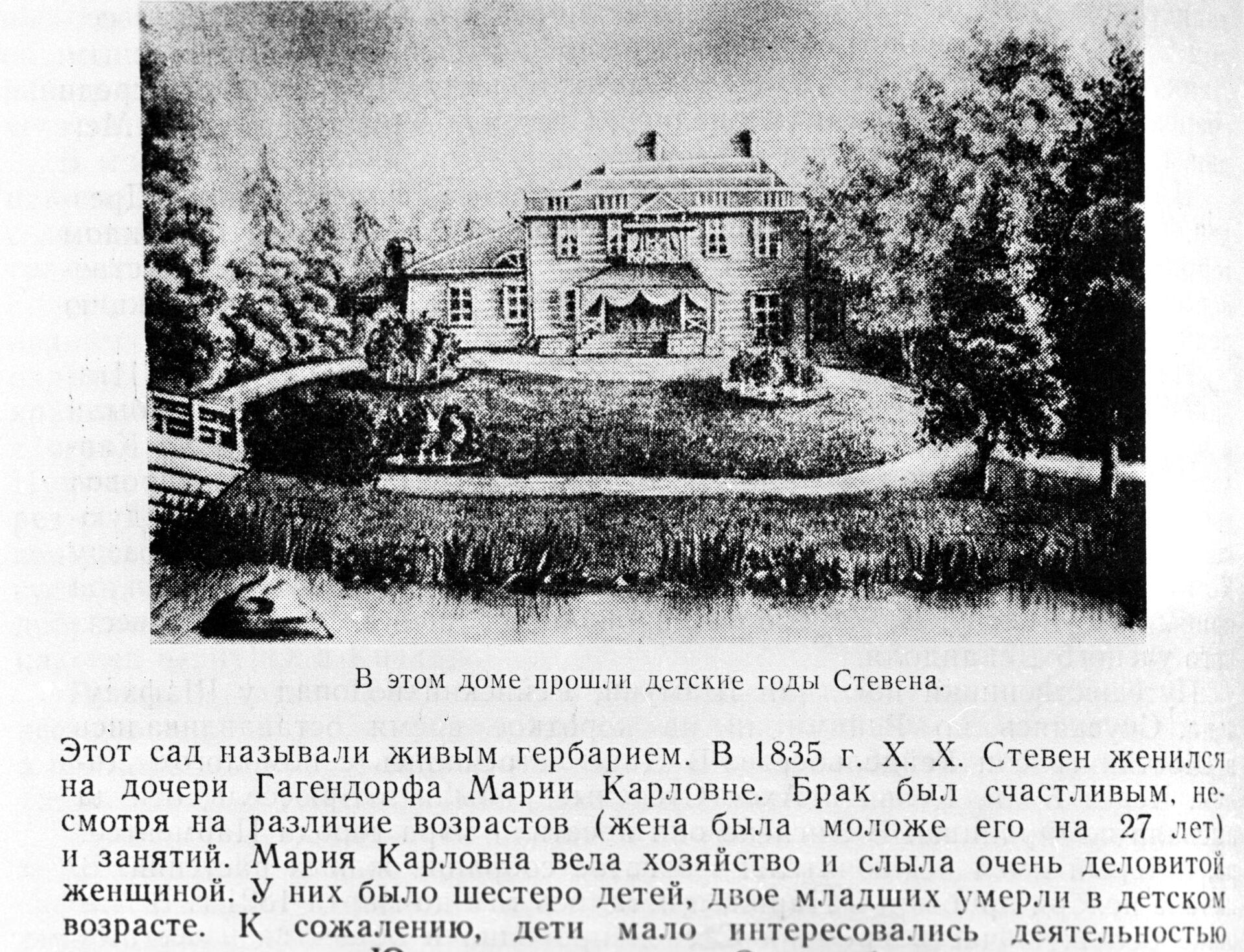 Устроитель Сада: cалгирский мудрец Христиан Стевен - РИА Новости, 1920, 30.01.2021