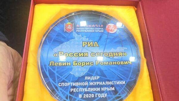 Награда министерства спорта Крыма МИА Россия сегодня в Симферополе