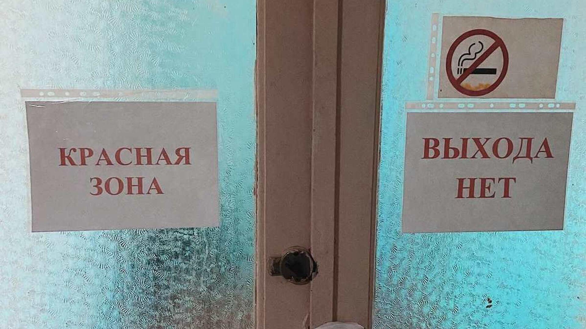 Красная зона ковидного госпиталя - РИА Новости, 1920, 06.03.2021
