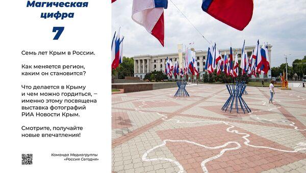 Фотовыставка к семилетию Крымской весны