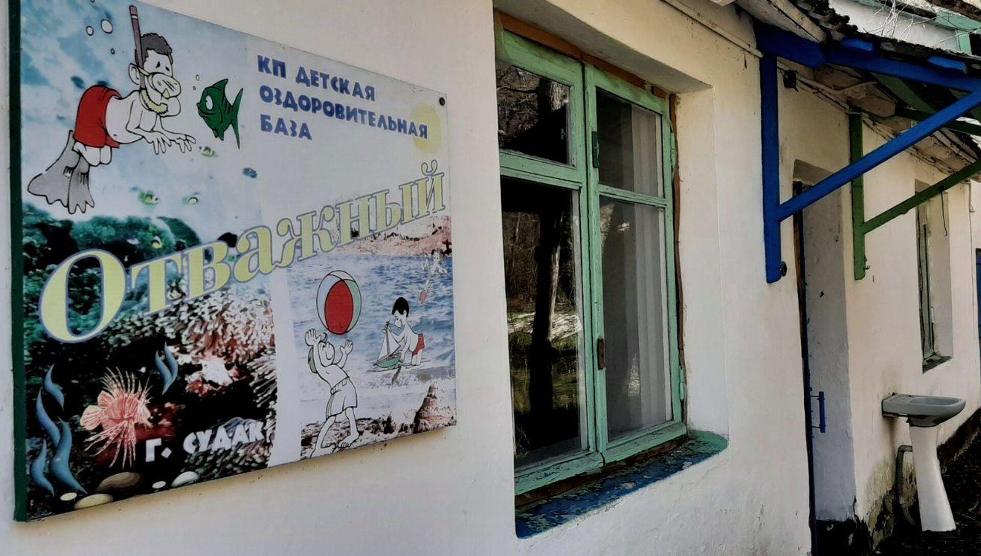 Вывеска лагеря Отважный в Судаке - РИА Новости, 1920, 23.03.2021