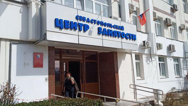 Центр занятости в Севастополе