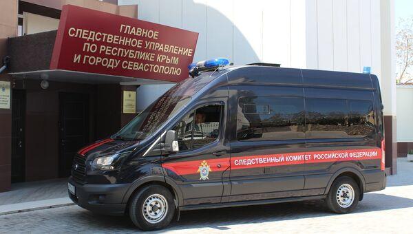 Здание ГСУ СК РФ по Республике Крым и г. Севастополю