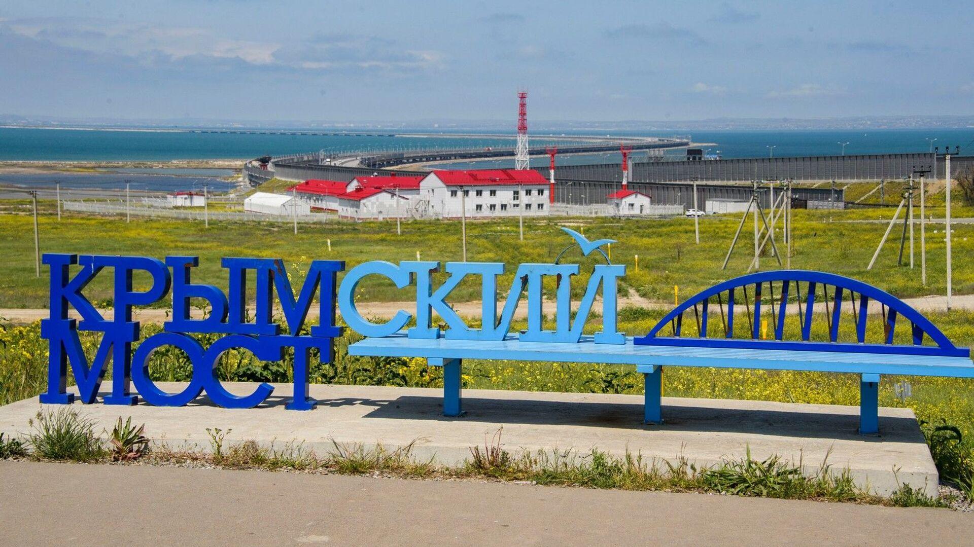 Крымский мост - РИА Новости, 1920, 02.08.2021