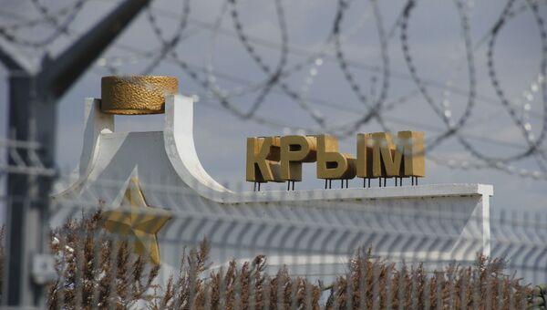 Крымский участок границы России и Украины. Пограничный пункт Джанкой