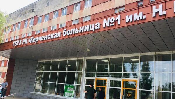 Керченская больница №1
