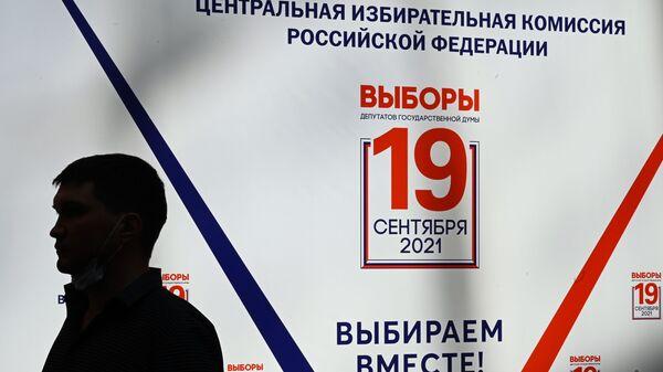 Представление в ЦИК России документов политических партий к выборам в Госдуму