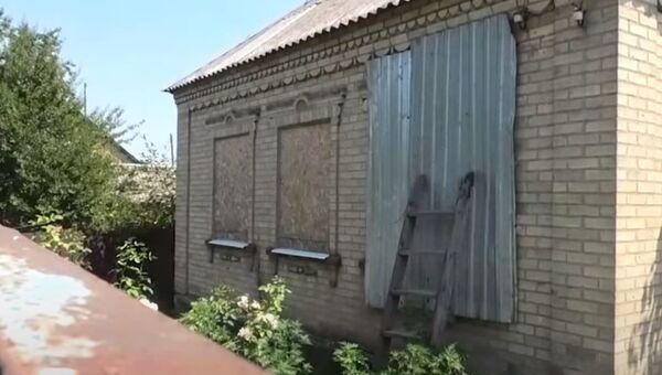Обстрелянный дом в селе Александровка в Донбассе