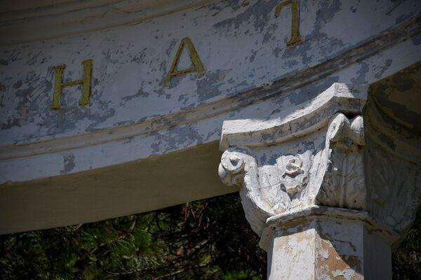 Навершие колонны въездной арки в санатории Старый Крым