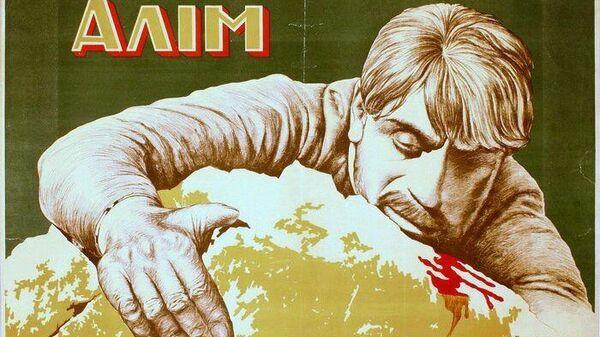 Афиша фильма Алим 1926 г. Был снят Всеукраинским фотокиноуправленим, поэтому афиши дублировались на украинском