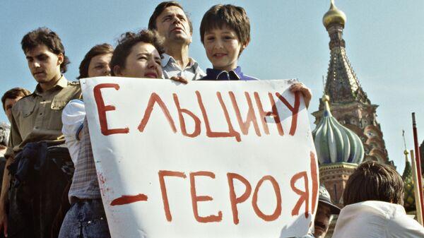 Москвичи на Красной площади 22 августа 1991 года.