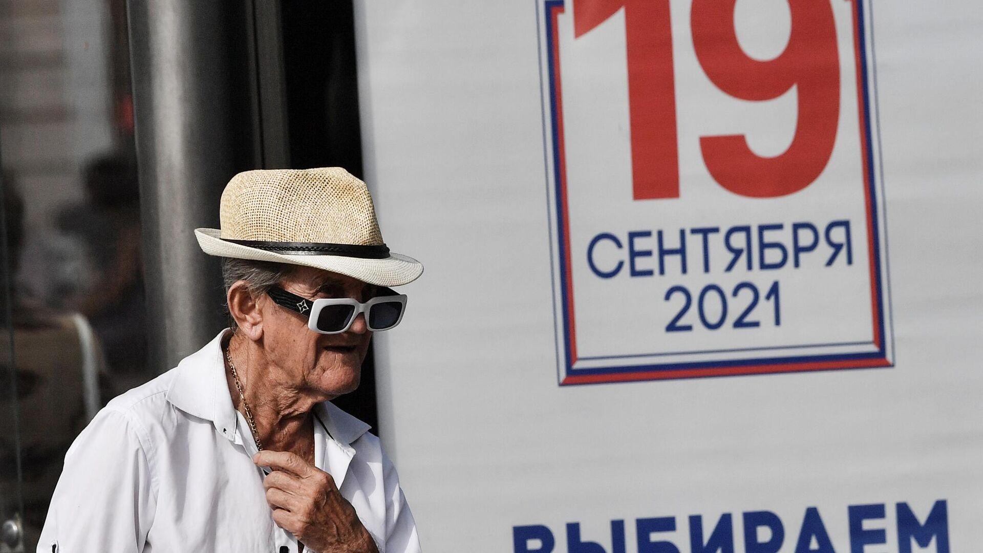 Предвыборная агитация в Крыму - РИА Новости, 1920, 15.09.2021