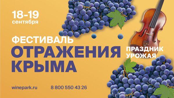 Фестиваль Отражения Крыма