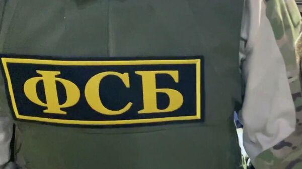 ФСБ РФ пресекла деятельность террористической организации