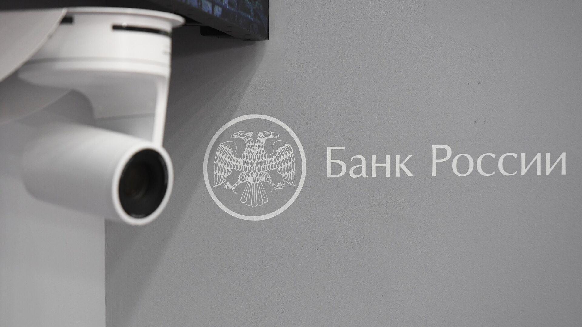 Видеокамера в кабинете Центрального банка РФ - РИА Новости, 1920, 14.09.2021