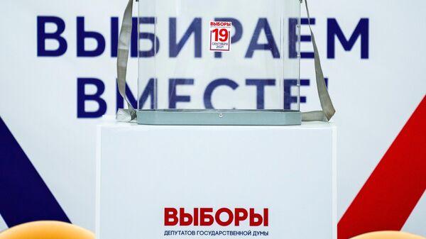 Выборы депутатов Госдумы РФ 2021 год