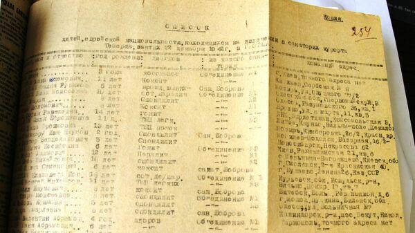 Первая страница списка убитых в душегубке детей