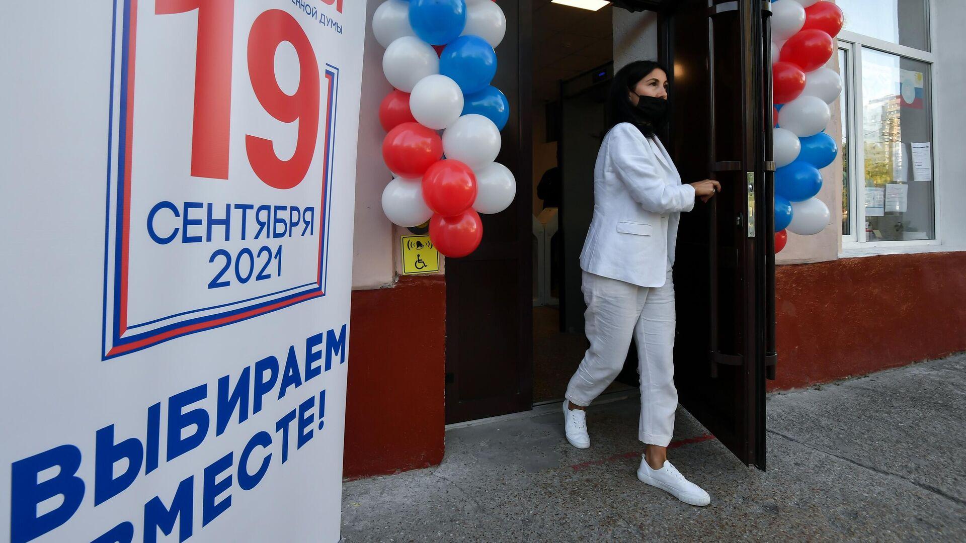 В России стартовали выборы депутатов Госдумы, законодательных органов и глав субъектов федерации - РИА Новости, 1920, 05.10.2021