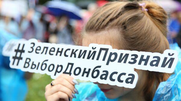 Акция Выбор Донбасса в Донецке. Архивное фото