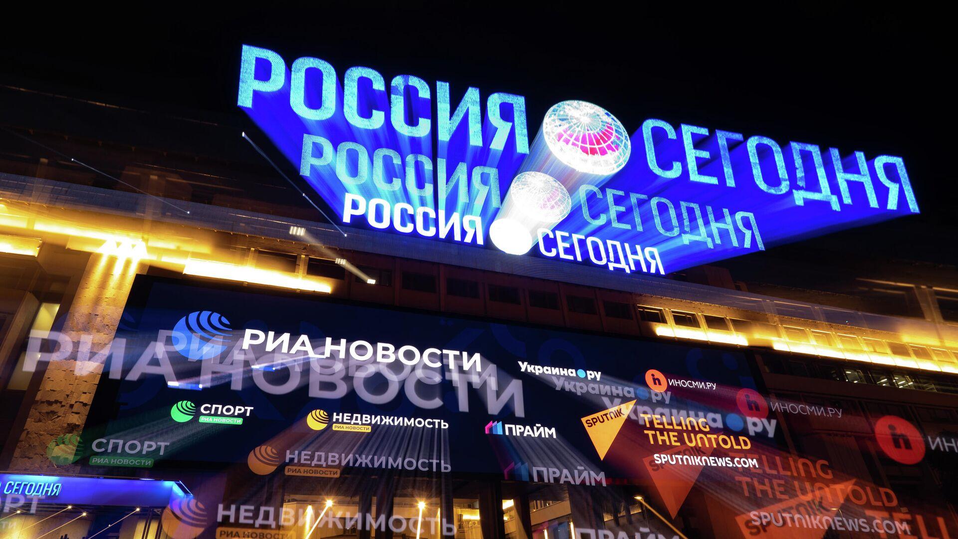 Здание международного информационного агентства Россия сегодня - РИА Новости, 1920, 27.09.2021