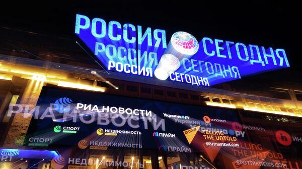 Здание международного информационного агентства Россия сегодня