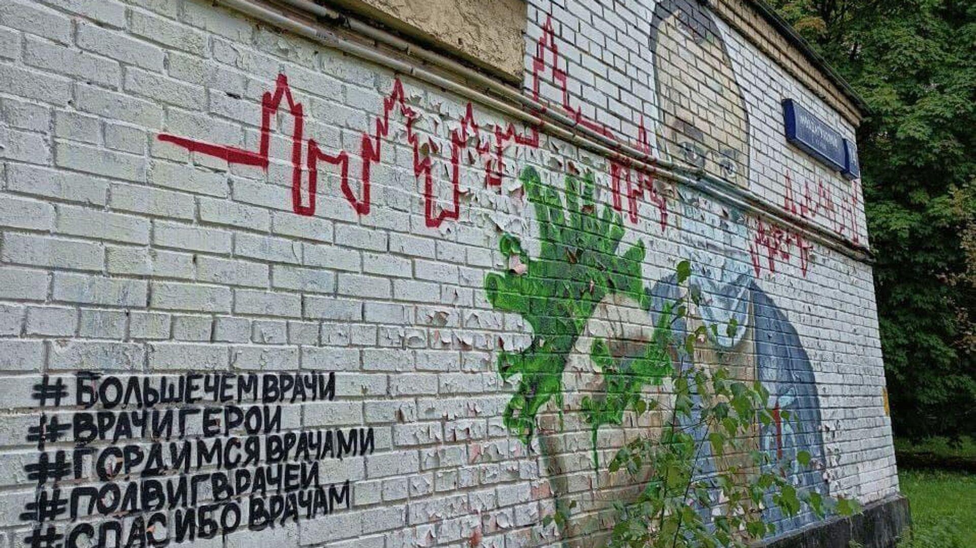 Граффити на стене здания в Москве - РИА Новости, 1920, 07.10.2021