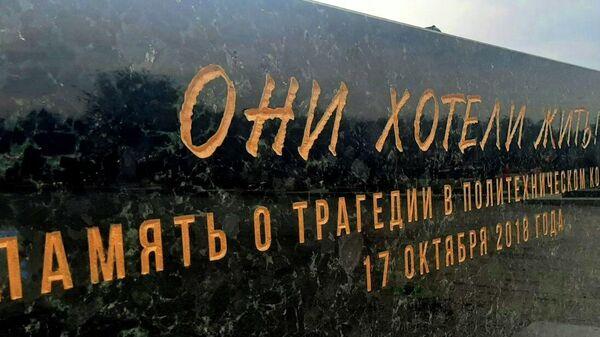 Постамент мемориала погибшим в Керченском политехе