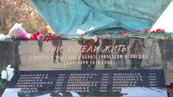 Мемориал жертвам трагедии в керченском политехническом колледже