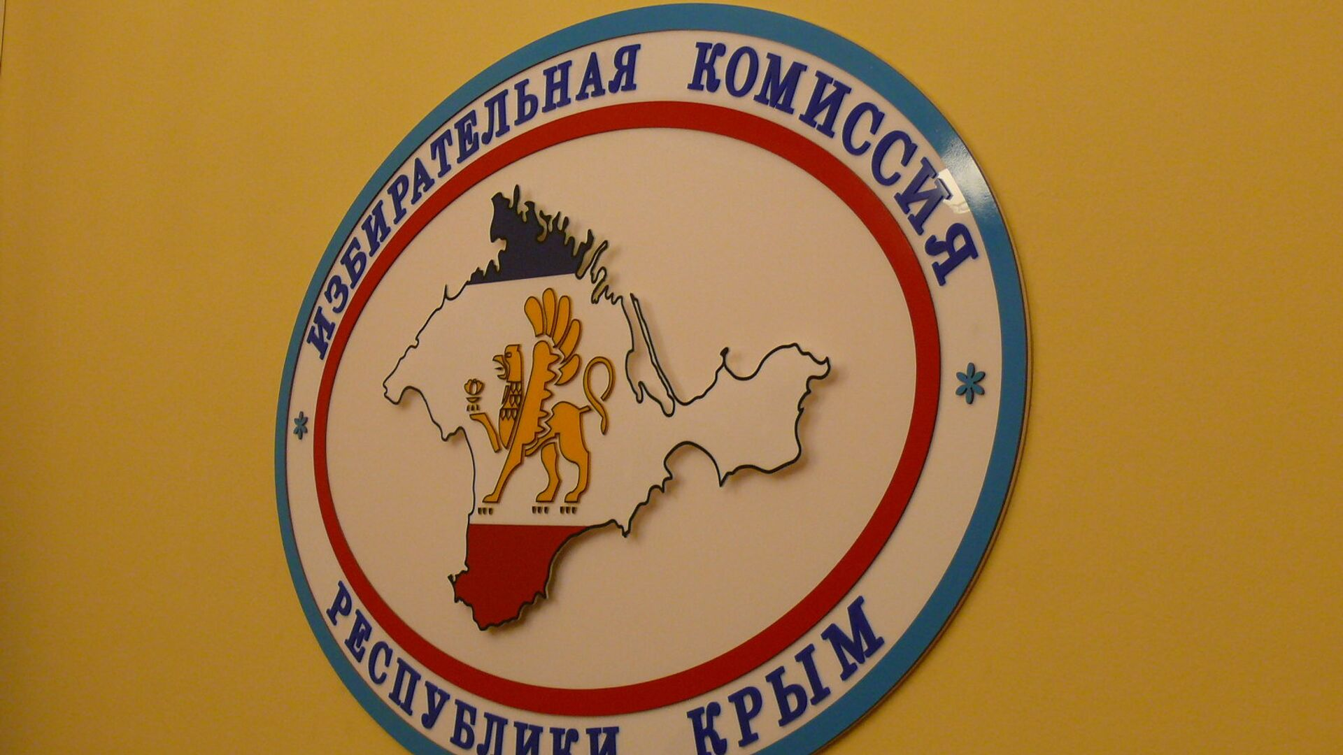 Итоговое заседание крымского избиркома - РИА Новости, 1920, 19.09.2021