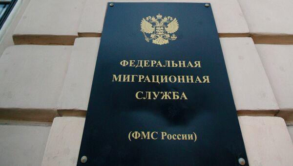 Вывеска ФМС РФ