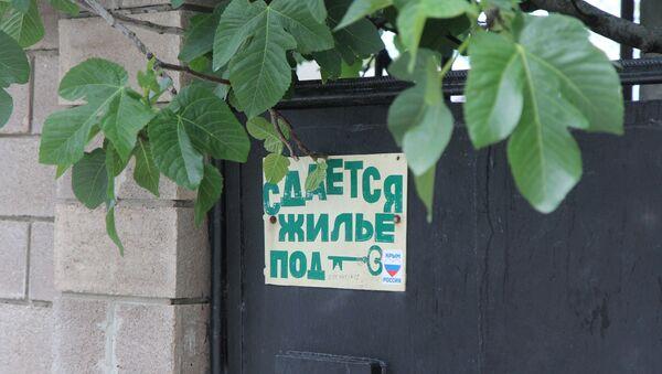 Объявления о сдаче жилья в поселках на южном берегу Крыма